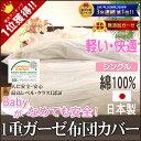 掛け布団カバー シングル 150×210cm/オフホワイト 軽い ガーゼ 1枚仕立 日本製 綿100