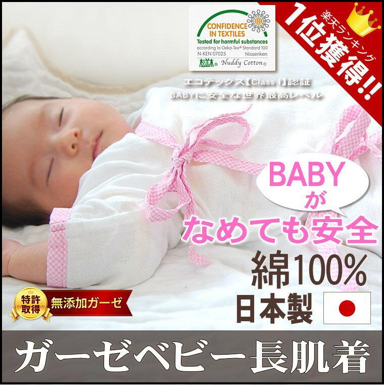 楽天1位本物のガーゼ新生児ベビー長肌着日本製縁取り/チェック/ピンク・フルー・イエロー松並木の素肌に
