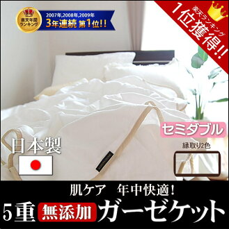 Patented! Skin-friendly cotton 100% additive-free gauze 5 lap ガーゼケット * semi 170 × 210 in atopic allergy sensitive skin absorbing sweat drying, WASHABLE