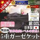 楽天1位 5重ガーゼケット カラー無地 ダブルサイズ 190×210cm 日本製 ベージュ&ブラ