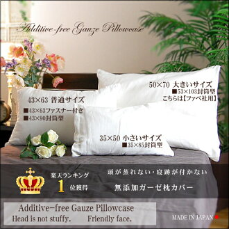 3 Size pillow case カバーピロー 43 × 63 cotton 100% additive-free ガーゼオフ white pillowcases can 43 × 90 35 × 85 cm all-season sleeping in atopic allergy sensitive skin absorbing sweat drying, WASHABLE