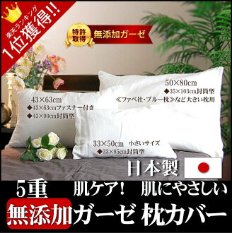 5 heavy gauze pillow cover 43 × 63 made in Japan ★ 43 x 63 cm for / 30 x 50 (30 × 85 envelope) 2 size 100% cotton picking safe pillow cover pillowcase allergic sensitive skin Eczema (pillow / pillow / pile / pillow case / bedding and pine trees)