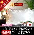 枕カバー かわいいフリル付き 肌に優しい 無添加ガーゼ 白色オフホワイト 43×63cm