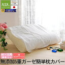 5重ガーゼ 簡単 枕カバー 44cm×55cm 裏面ゴム 縁 サンドベージュ 松並木 日本製 ガーゼ ...