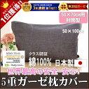 枕カバー 50×70 65x40 65×45 45×75cm対応 ベージュ、ブラウンブルー枕 ファベ枕・オル