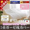 簡単 枕カバー 44cm×55cm 裏面ゴム 縁 サンドベージュ 松並木 日本製 ガーゼ ピローケー ...