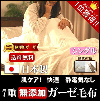 7 Double gauze cotton blanket (towel ガーゼケット) single-140 cm × 210 cm