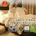 楽天1位 松並木 無添加 7重ガーゼ毛布 クイーン 210×210cm 綿100% 肌に優しい【特許
