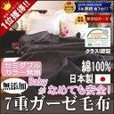 綿毛布 本物のガーゼ 7重ガーゼ ショコラブラウン セミダブルサイズ 170×210cmカラー