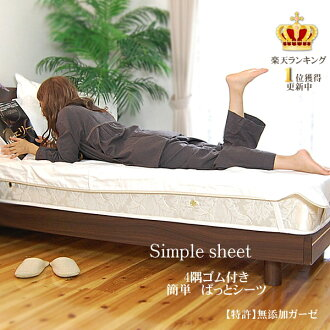Summer without hesitation, Rakuten ranking series # 1 ★ cotton 100% additive-free gauze five lap were winter flashed sheet edge sand beige single 100 × 210 cm all-season sleeping in allergy and eczema drying wash OK sheet