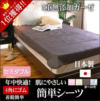 """Gauze sheets easy * double size ' 120 × 210 ★ beige Brown pink blue summer without hesitation was the winter, skin-friendly cotton 100% all season sleeping absorption sweat drying wash OK allergic eczema sheet bed flashed easily attaches to fitters"