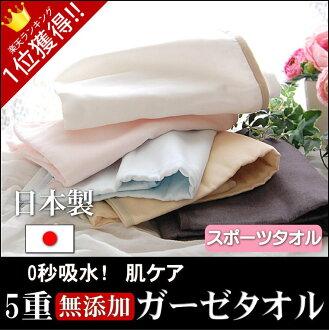 運動毛巾不添加5層紗布運動毛巾110*48cm兩面紗布運動毛巾驚异的吸水性!在對柔軟的肌膚客氣的棉100%過敏敏感肌膚异位性皮膚炎