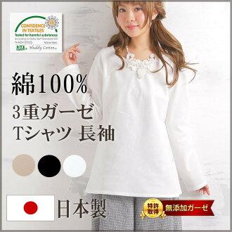 女士們已經 3 重的長袖 T 恤 * 白色 ★ 白色平原 ★ 100%純棉紗布免皮膚和應力! 穿著舒適! 對皮膚溫和 [Nuddy 棉 ' t 恤衫 /? / 敏感皮膚 / 濕疹 / 松樹 / 日本製造的
