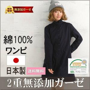 送料無料松並木の肌にやさしい綿100%ワンピネイビー綿100%ヘンリーネック襟ガーゼシャツワンピ