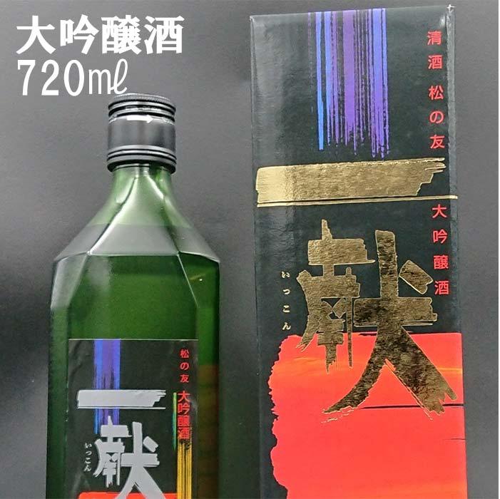 山本本家松の友大吟醸酒一献720ML(日本酒引越しギフトプレゼント還暦祝い退職祝い結婚祝い新築祝い内