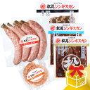 《松尾ジンギスカン公式》【直営限定】松尾バラエティギフトセットA 冷凍 [ジンギスカ