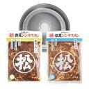 《松尾ジンギスカン公式》送料無料!【簡易鍋付】ファミリーセットA(人気二種)冷凍