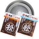 《松尾ジンギスカン公式》送料無料!【簡易鍋付】おためしセットA(マトン二種) 冷凍