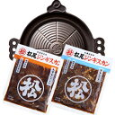 《松尾ジンギスカン公式》送料無料!【鍋付】本格ジンギスカン鍋セットA(マトン二種