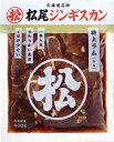 松尾 ジンギスカン 特上ラム 400g ( ラム肉 )