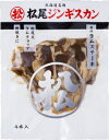《松尾ジンギスカン公式》【取扱店限定】骨付ラムステーキ(味付・4本入) 冷凍 [ラム