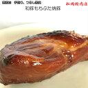 肉の日 29日と30日はポイント5倍 和豚もちぶた焼豚300g モモ(つるし・窯焼き) 手造り 送料別 美味しい(送料無料商品と同梱の場合は送料無料 店舗で送料を修正します) 敬老の日ギフト