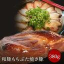 和豚もちぶた焼豚380g 送料無料(北海道500円 沖縄730円 保存料離島別途) 無添加 手造り