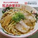 尾道ラーメン10食 送料無料(一部離島を除く) ご当地 ラーメン 醤油 尾道 麺120g×10 スープ65g×10 自社製造