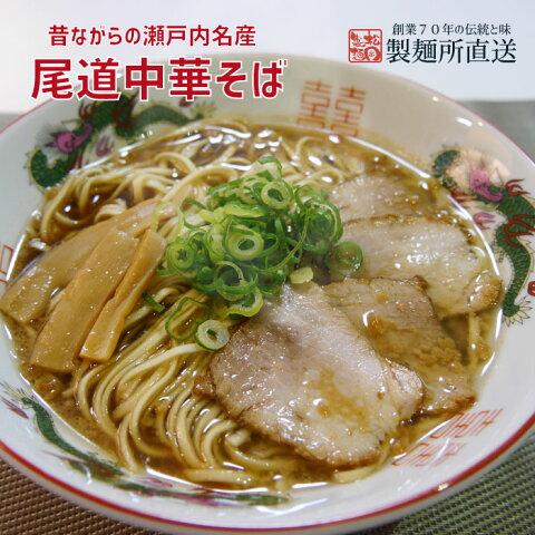 尾道ラーメン4食 送料無料(一部離島を除く) ご当地 ラーメン 醤油 尾道 麺120g×4 スープ65g×4 自社製造