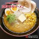 濃厚味噌ラーメン10食 送料無料(一部離島を除く) ご当地 ラーメン 味噌 北海道 麺120g×10 スープ68g×10 自社製造