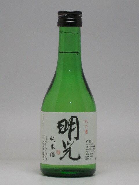 黒牛蔵元 名手酒造店 明光(めいこう)純米酒 300ml【日本酒】【純米酒】【和歌山県】