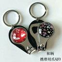 ショッピング本体 和柄 爪切り 栓抜き付日本製サイズ:本体・約5.8×3.5×1.8cmリング・3.2×3.2×0.2cm素材:本体・炭鋼、ABS樹脂リング・鉄柄部分・ガラス、ポリスチロール柄:6種