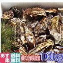 あす楽対応!牡蠣 10kg(約120粒)クール便送料無料! ...