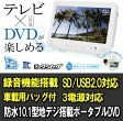 DVDプレーヤー 10インチ 防水 フルセグ搭載 ポータブルDVDプレーヤー RV-101FSWP 送料無料【smtb-TK】_02P23Apr16