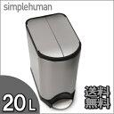 全国送料無料 シンプルヒューマン 20L バタフライステップカン CW1837 simplehuman 正規品【smtb-TK】_02P01Oct16