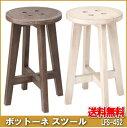 ボットーネ スツール LFS-452 東谷AZUMAYA 椅子 アイボリー ブラウン 2色 送料無料【smtb-TK】 _02P31Aug14