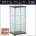 全国送料無料 ガラスコレクションケース 3段 TMG-G02 96049 不二貿易 【smtb-TK】_02P03Dec16