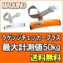 送料無料 マッキーノ MAQUINO 旅行 用品 小物 海外 荷物 重量 計量 ラゲッジチェッカー