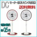 送料無料 DCモーター リビング 扇風機 タイマー 首振 リモコン