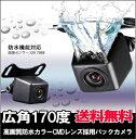 全国送料無料 高画質 防水 カラーCMDレンズ採用 バックカメラ A0119N 広角170度 【smtb-TK】