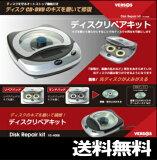 全国送料無料 ディスクリペアキット VS-H008 ベルソス Disk Repaie kit 【smtb-TK】_02P03Dec16