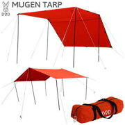 タープ テント DOD ムゲンタープ TT2-532-RD オレンジレッド 送料無料