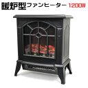 VERSOS 暖炉型ヒーター VS-HF3201 ブラック ベルソス 送料無料
