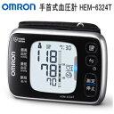 送料無料 血圧計 手首式 オムロン 手首式血圧計 HEM-6324T OMRON