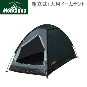 ハック 組み立て式1人用ドームテント
