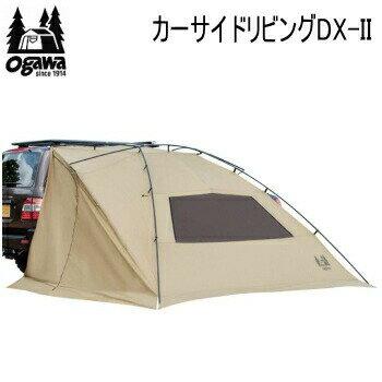ogawa カーサイドリビングDX-2