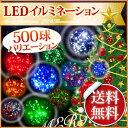 送料無料 LED イルミネーション クリスマス ライト