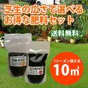 【送料無料】広さで選べる芝生の肥料 10平米(約3坪) 肥料・サッチ分解・病虫害予防など多機能肥料です