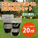 【送料無料】広さで選べる芝生の肥料 20平米(約6坪) 肥料・サッチ分解・病虫害予防など多機能肥料です