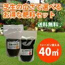 【送料無料・東北と沖縄除く】広さで選べる芝生の肥料 40平米(約12坪) 肥料・サッチ分解・病虫害予防など多機能肥料です